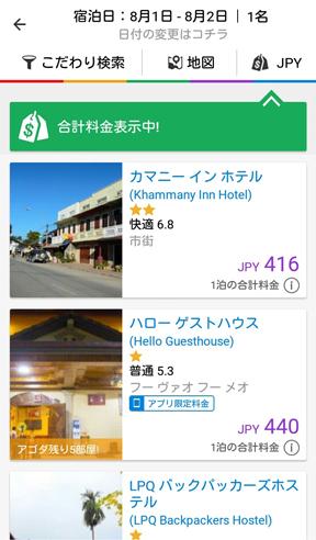 Screenshot_2016-08-01-16-48